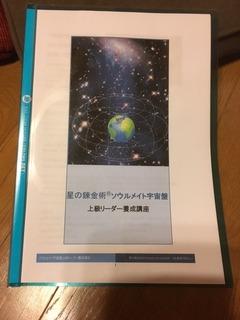 ソウルメイト宇宙盤1.JPG