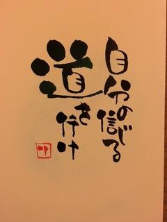 伝筆描き.JPG