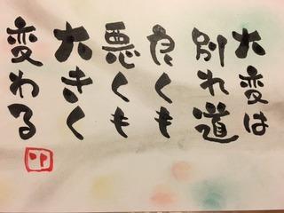 伝筆6.JPG