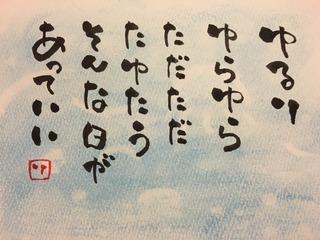 伝筆7.JPG