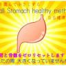 SS健康法.jpg